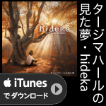 タージマハールの見た夢 on iTunes
